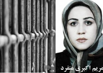 Maryam Akbari Monfared